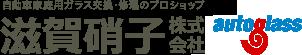 滋賀硝子株式会社