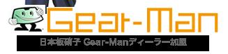 Gear-Man